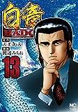 白竜HADOU (13) (ニチブンコミックス)