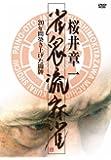 雀鬼流麻雀 ~20年間築き上げた闘牌~DVD-BOX