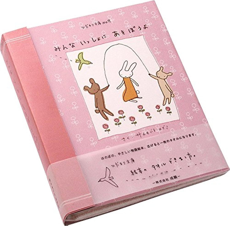 サカキバラメグミ 絵本タオル (フェイスタオル 34×80cm) みんないっしょにあそぼうよ MIBP-100