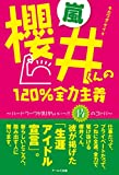 嵐 櫻井くんの120%全力主義 -ハードワークが気持ちいい~!! 14のコトバ-