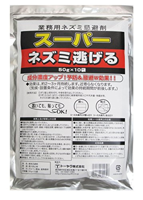 トーヤク 業務用ネズミ忌避剤 スーパーネズミ逃げる50g×10袋