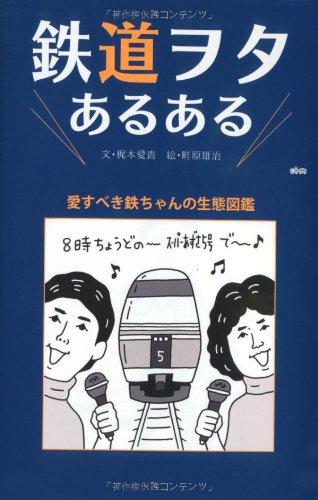 鉄道ヲタあるある~愛すべき鉄ちゃんの生態図鑑 (TWJ books)の詳細を見る