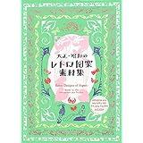 大正・昭和のレトロ図案素材集