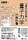 12歳の少年が書いた 量子力学の教科書