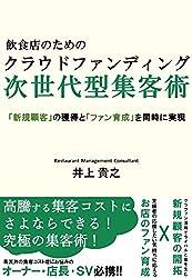 飲食店の為のクラウドファンディング活用法 ~次世代型集客術~