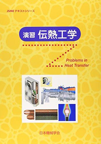 演習 伝熱工学 (JSMEテキストシリーズ)の詳細を見る