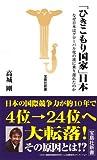 「ひきこもり国家」日本―なぜ日本はグローバル化の波に乗り遅れたのか (宝島社新書) 画像