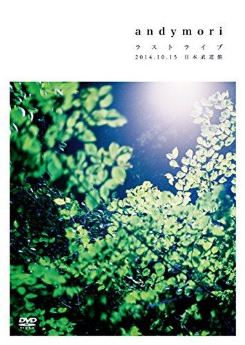 andymori ラストライブ  2014.10.15 日本武道館 [DVD]