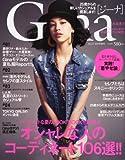 Gina(ジーナ) 5 (JELLY 2012年08月号増刊) [雑誌]