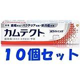 【10個セット】カムテクト ホワイトニング 105g