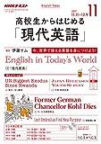NHKラジオ 高校生からはじめる「現代英語」 2017年 11月号 [雑誌] (NHKテキスト)