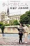 歩いて行く二人 岸惠子 吉永小百合 人生を語る、未来を語るの画像