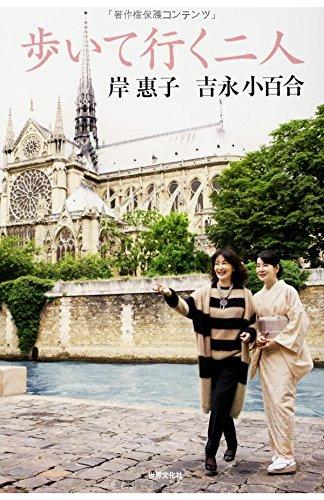 歩いて行く二人 岸惠子 吉永小百合 人生を語る、未来を語るの詳細を見る