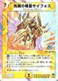 デュエルマスターズ DMC37-009R 《光翼の精霊サイフォス》