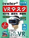 【2枚入り】VRマスク iVoler PSVRに対応 汗汚れを対抗 吸汗 速乾 伸縮 洗濯可能