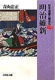 日本近世の歴史〈6〉明治維新