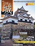 日本の城 改訂版 6号 (彦根城) [分冊百科]
