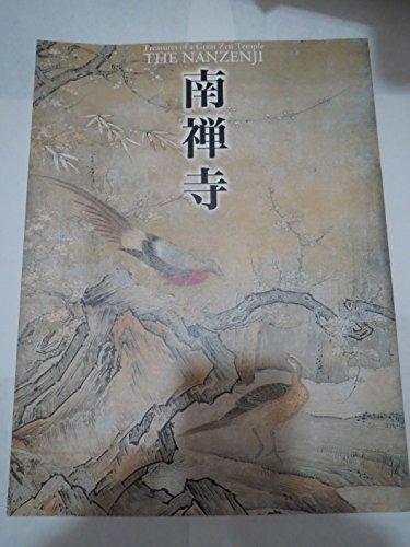 南禅寺展図録 2004 カラー309ページ