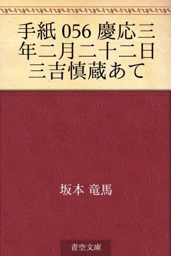 手紙 056 慶応三年二月二十二日 三吉慎蔵あての詳細を見る