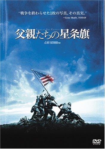 父親たちの星条旗 [DVD]の詳細を見る
