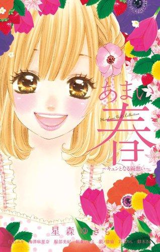 あまい春~キュンとなる両想い~—ShoーComi Girl's Collectio (フラワーコミックス)