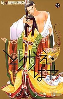 とりかえ・ばや 第01-10巻 [Torikae Baya vol 01-10]