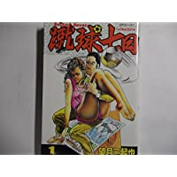 蹴球七日 1 (SPコミックス)