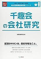 千趣会の会社研究 2016年度版―JOB HUNTING BOOK (会社別就職試験対策シリーズ)
