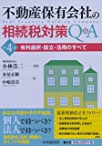 不動産保有会社の相続税対策Q&A(第4版)