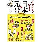 イラストでわかる 日本の元号