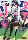 政宗くんのリベンジ: 0 (REXコミックス)