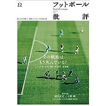フットボール批評issue22 [雑誌]
