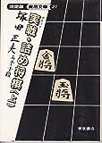 実戦・詰め将棋(上)
