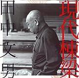 現代棟梁・田中文男 (LIXIL BOOKLET)
