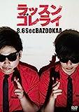 ラッスンゴレライ [DVD]