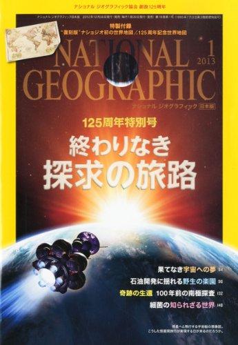 NATIONAL GEOGRAPHIC (ナショナル ジオグラフィック) 日本版 2013年 01月号 [雑誌]の詳細を見る