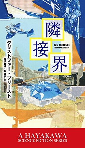 隣接界 (新☆ハヤカワ・SF・シリーズ)の詳細を見る