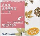 【第2類医薬品】桂枝茯苓丸料 エキス細粒 48包