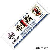 Jリーグエンタープライズ 日本代表 AFCアジアカップ2011優勝記念スポーツタオル