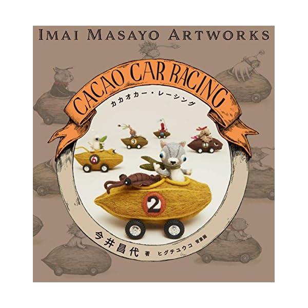 カカオカー・レーシング Imai Masayo ...の商品画像