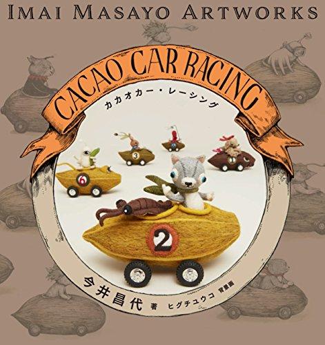 カカオカー・レーシング Imai Masayo Artworksの詳細を見る