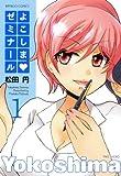 よこしまゼミナール (1) (バンブーコミックス 4コマセレクション)