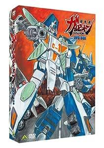 超攻速ガルビオン DVD-BOX