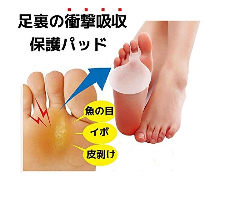 恒久的穿孔するクモLumiele 足裏保護パッド 底マメ 足裏サポーター シリコンパッド 衝撃吸収 (4)