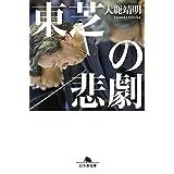東芝の悲劇 (幻冬舎文庫)