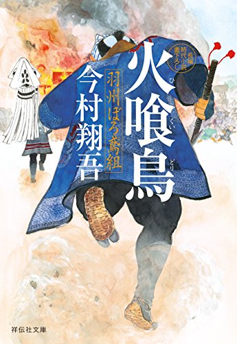 [今村翔吾]の火喰鳥――羽州ぼろ鳶組 (祥伝社文庫)