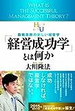 「経営成功学」とは何か (幸福の科学「大学シリーズ」2)