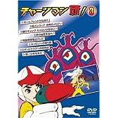チャージマン研!3 [DVD]