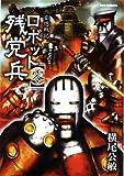 ロボット残党兵 零 (リュウコミックス)