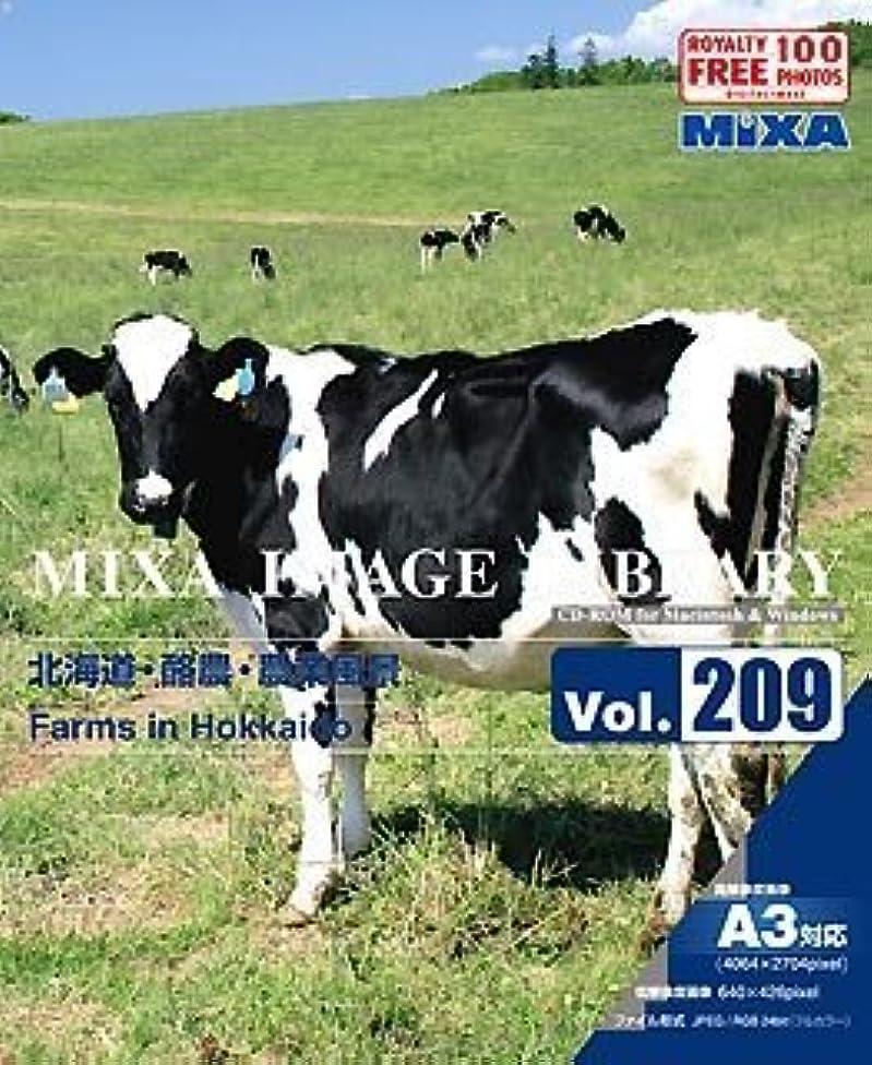 配当ルール累積MIXA IMAGE LIBRARY Vol.209 北海道?酪農?農業風景